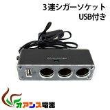 送料無料 ( 相性保証付 NO:A-B-8 ) 車載 シガーソケット 3ポート USB付き 車内電源 qq