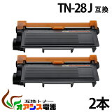 tn-28j tn28j ( トナー28J ) BR社 互換トナーTN-28J ( 送料無料 2本セット) HL-L2365DW HL-L2360DN HL-L2320D DCP-L2520D DCP-L2540DW MFC-L2720DN MFC-2740DW FAX-L2700DN( 汎用ドラム ) qq