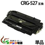 CRG-527 crg-527 crg527 キャノン ( お買い得 ) ( トナーカートリッジ527 ) LBP 8610 LBP 8620 LBP 8630 ( 汎用トナー ) qq