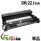 DR-22J dr-22j dr22j ( ドラム 22J ) ( お買い得 ) brother HL-2270DW HL-2240D ( 汎用ドラム ) qq