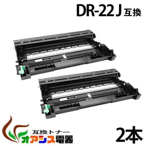 DR-22J dr-22j dr22j ( ドラム 22J ) ( お買い得 2本セット ) brother HL-2270DW HL-2240D ( 汎用...