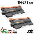 TN-27J tn-27j tn27j ( トナーカートリッジ27J ) ブラザー ( お買い得 2本セット ) brother HL-2270DW HL-2240D ( 汎用トナー ) qq