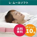 レ・ムールソフト【今ならおまけ付】眠りの妖精シリーズ|空気高さ調節枕|エアーサポートピロー|眠り製作所|枕|まくら|寝具|ピロー|送料無料|