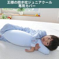 王様の抱き枕ジュニアクール専用 枕カバー