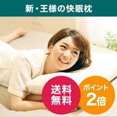 新・王様の快眠枕(まくら)