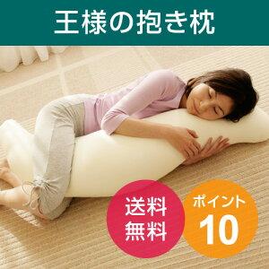 抱き枕部門で大人気の王様の抱き枕!いびき、腰痛、妊娠中の方にオススメです。ラッピング・送...