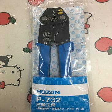 ホーザン(株) 圧着工具 P-732                  裸圧着端子・スリーブ用