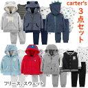 カーターズ Carter's 3点セットアップ 正規品 フリース& スウェット パーカー カーディガン パンツ ボディスーツ 長袖 6m9m12m18m24m