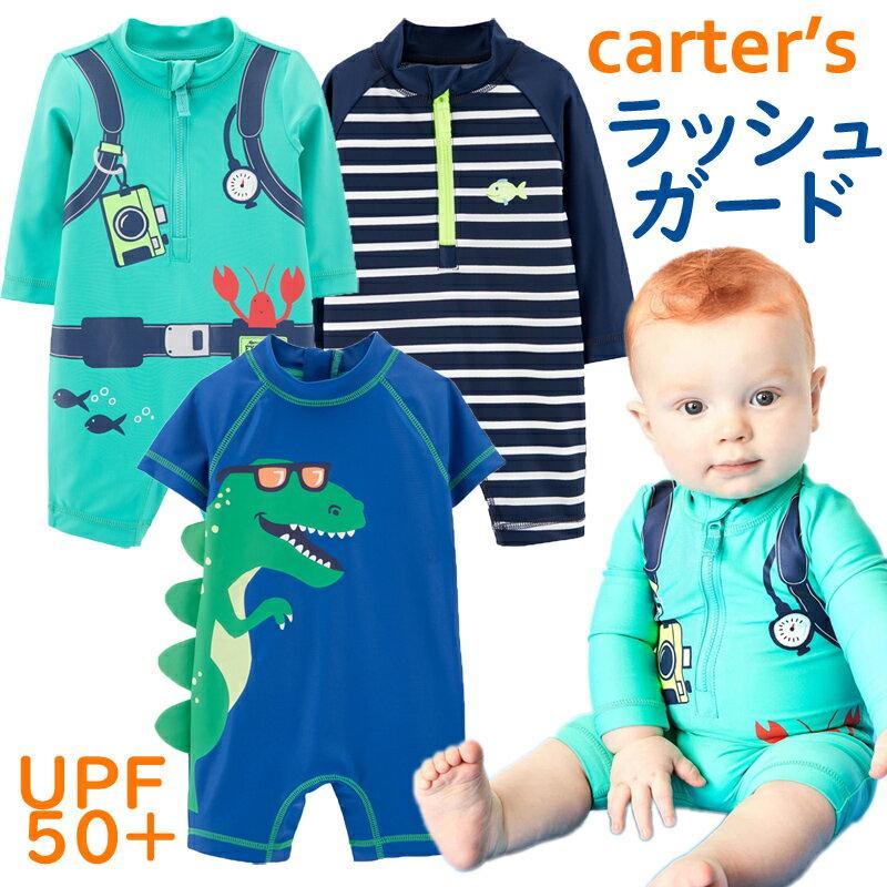 カーターズ水着男の子ラッシュガード長袖半袖ロンパースタイプオールインワンCarter's正規品ベビー用赤ちゃん用12m18m24m