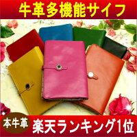 牛革多機能財布は収納力抜群で大人気売れ筋商品です選べる豊富なカラー