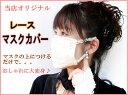 【楽天ランキング入賞】めちゃ売れ★市販のマスクの上から付けるだけでとってもお洒落 メール...
