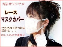 【楽天ランキング入賞】めちゃ売れ★市販のマスクの上から付けるだけでとってもかわいい メー...