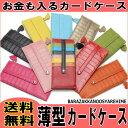 レビューでプレゼント付き☆きれいな色の薄型カードケース兼お財布は収納力がすごすぎるぅ!!大...
