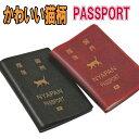 【在庫限り終了】 パスポートカバー シルエットネコ パスポー...