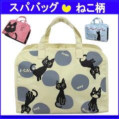 新柄★J-CAT入荷 黒猫ちゃんの可愛いスパバッグはランチバッグにもおすすめです♪温泉・ジム・...