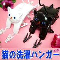 ねこの洗濯ばさみハンガー黒猫ちゃん白猫ちゃん楽しい生活雑貨♪インテリアグッズねこ雑貨ネコ雑貨猫雑貨ねこグッズネコグッズ猫グッズキャット黒猫