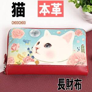 【送料無料】長財布 ねこ 本革 猫柄 白ねこ 通帳 choochoo JETOY…