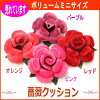 薔薇のモンブランクッション【ボリュームミニサイズ】ローズバラ雑貨薔薇雑貨通販ローズ薔薇雑貨のおしゃれ姫