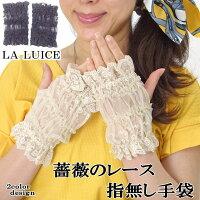 薔薇雑貨のおしゃれ姫オリジナルレース手袋・バラモチーフ可愛い手袋レースグローブばら雑貨バラ雑貨薔薇雑貨ローズ