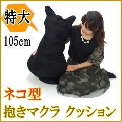 【送料無料】抱き枕 黒猫 アリス 猫型 ぬいぐるみ ねこ キャット アニマル シルエットクッシ…