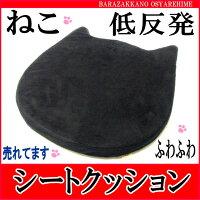 シートクッションネコ顔型ブラック低反発あったかチェアクッション座布団薄型インテリア黒猫ネコグッズ薔薇雑貨のおしゃれ姫