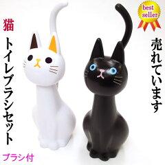 猫ちゃんのおしっぽがブラシです!カワイイお顔でお掃除も楽しくなりますね♪トイレブラシ 黒...