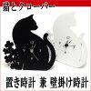 置き時計猫とクローバーのシルエット掛け時計電池式猫型黒猫白猫木製ネコグッズインテリア雑貨