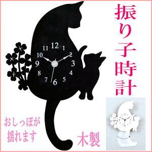 可愛い猫ちゃんのシッポが振り子になっている 壁掛け時計♪ 四葉のクローバー ブラック振り子 ...
