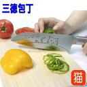 【2/13(火)9:59まで★10%クーポン】包丁 三徳  ねこ キッチンナイフ かわいい おしゃ