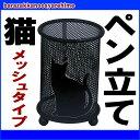 【7/21(土)まで100円クーポン】ペンスタンド 黒猫 メッシュ ブ...