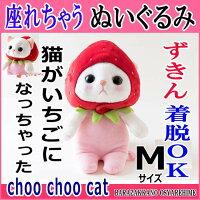 ぬいぐるみ猫いちごコスチューム白猫Mサイズフルーツ猫choochoo本舗チューチュー本舗ねこネコグッズ猫雑貨