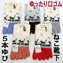 【6/26(火)まで220円クーポン】靴下 ソックス 5本指ソックス ...