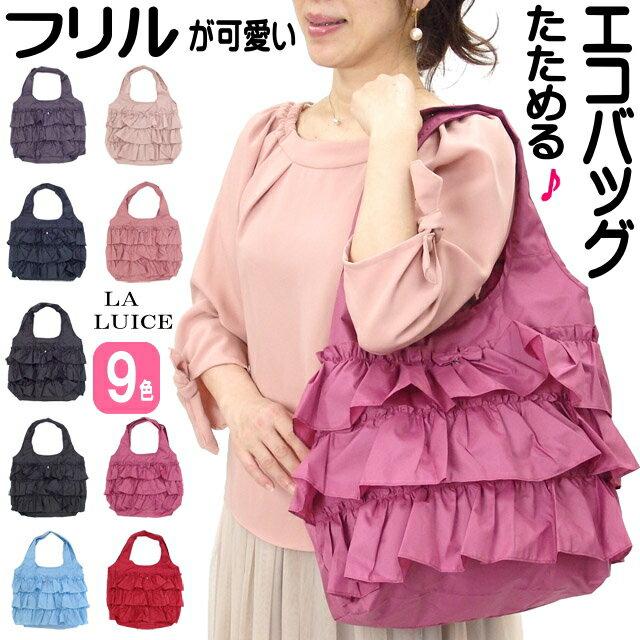 產品詳細資料,日本Yahoo代標|日本代購|日本批發-ibuy99|包包、服飾|エコバッグ 3段フリル フリルバッグ Lサイズ 大 軽量 ラルイス るいす LA LUICE トー…