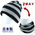 【ポイント20倍】ネックウォーマー/ニット帽レディース日本製無地ケーブル編み2WAY691071
