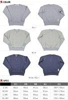 トイズマッコイ(TOYSMcCOY)スウェットシャツフラットシーマーTMC1675【送料無料・代引き手数料無料】