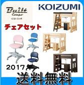 【送料無料】【2017年度】KOIZUMI コイズミ ビルトコンポ 椅子 チェアセット HCM-661SK HCM-662SK HCM-663WT CDC-101LP〜CDC-108BKDG 学習デスク 学習机 勉強机 Built Compo ハイベッドデスク