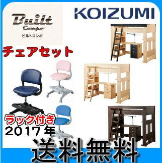 【2017年度】KOIZUMI コイズミ ビルトコンポ ラック付き 椅子 チェアセット HCM-661SK HCM-662SK HCM-663WT HCA-664SK HCA-665SKBK HCA-666 CDC-101LP〜CDC108BKDG 学習デスク 学習机 勉強机 Built Compo ハイベッドデスク:家具のおたふくさん