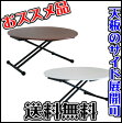 【送料無料】AIL アイル 昇降テーブル リフティングテーブル リフトテーブル ブラウン ホワイト 丸 円形 白 茶