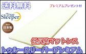 トゥルースリーパー プレミアム シングル【プレミアムプレゼント付】