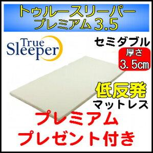 【送料無料】【正規品】トゥルースリーパー プレミアム3.5 セミダブル 低反発マットレス【プレミアムプレゼント付き】【True Sleeper】