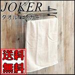 【送料無料】【41-022JOKER】タオルハンガー