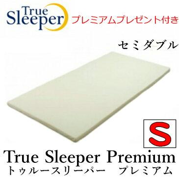 【送料無料】トゥルースリーパー プレミアム セミダブル 低反発マットレス 期間限定 【プレミアムプレゼント付き】【True Sleeper】