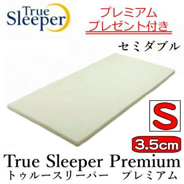 【送料無料】【正規品】特別プレゼント付き トゥルースリーパー プレミアム3.5 セミダブル 低反発マットレス【プレミアムプレゼント付き】【True Sleeper】