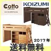 【送料無料】【2017年度】KOIZUMI コイズミ コットコンポスペシャル HCM-885NS HCM-886WT 学習家具 ミドルベッド COTTO COMPO SPECIAL 男の子