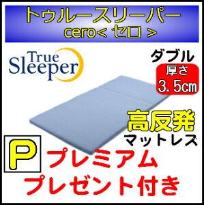 【送料無料】【正規品】トゥルースリーパー セロ 3.5 ダブル 高反発マットレス【プレミアムプレゼント付き】【True Sleeper cero】