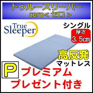 【送料無料】【正規品】トゥルースリーパー セロ 3.5 シングル 高反発マットレス【プレミアムプレゼント付き】【True Sleeper cero】