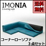 【送料無料】和楽のIMONIAカバーリングコーナー3点ローソファセット