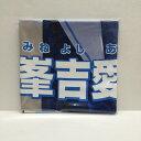 【STU48】STU48 神の手 マルチクロス 峯吉愛梨沙  【中古/未開封】【タレントグッズ】