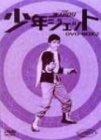 【未開封】【続巻】少年ジェット DVD-BOX Vol.2【中古】【邦画・TVドラマDVD】:お宝市番館