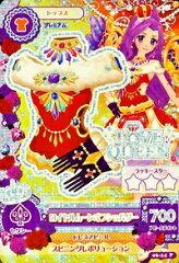 【メール便発送】【メール便発送代引き支払い不可】第6弾 プレミアムレア 06-24 ロイヤルムーン...